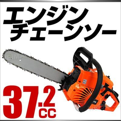 チェーンソー エンジン チェンソー エンジンチェンソー 16インチ(40cm) 排気量:37.2cc ガソリン 枝木