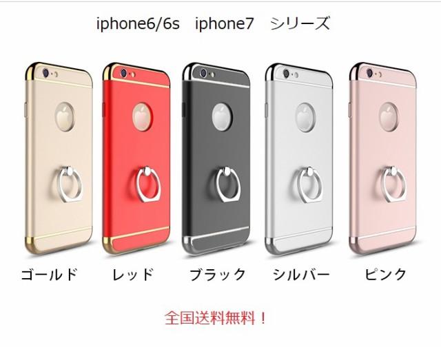 バンカーリング付 iphoneケース iphone6/6sケース...