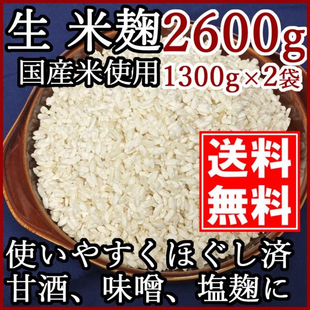 【送料無料】 しま村の米麹 2600g 米麹 甘酒 生 ...