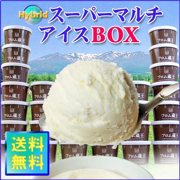 御中元 ギフト アイス アイスクリーム お中元 フロム蔵王 HybridスーパーマルチアイスBOX24 送料無料 詰め合わせ 沖縄・離島は送料加算