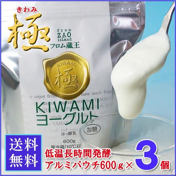 フロム蔵王 極(KIWAMI)ヨーグルト600g×3個(加...
