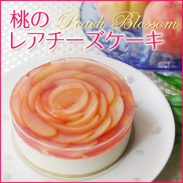 フロム蔵王 桃のレアチーズケーキ4号/送料別/冷凍...