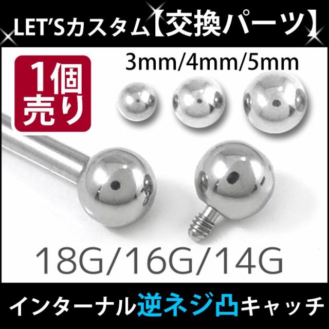 ボディピアスパーツ 【1個売り】 ネジ式 18G 16G ...