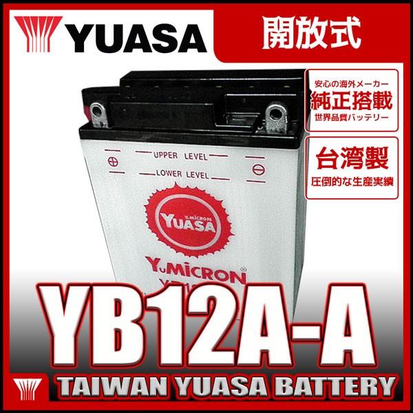 台湾 YUASA ユアサ YB12A-A 互換 FB12A-A 12N12A-...