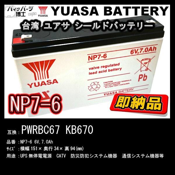 台湾 YUASA ユアサ NP7-6 シールドバッテリー UPS...