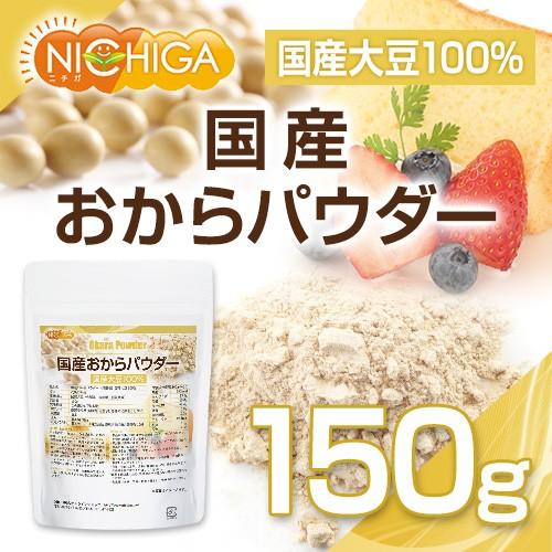 国産おからパウダー(超微粉) 150g 【メール...