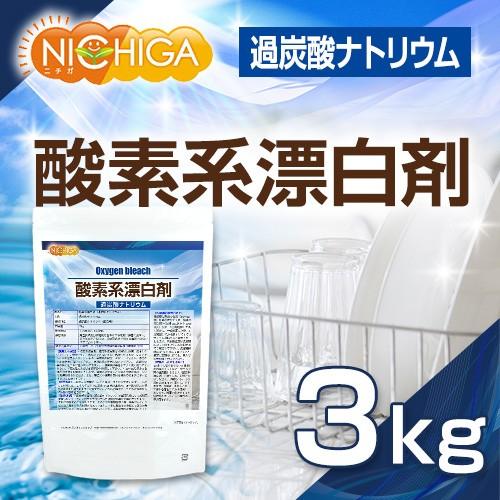 酸素系漂白剤 3kg 過炭酸ナトリウム [02] N...