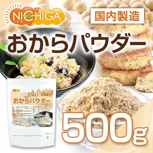 おからパウダー(超微粉)国内製造品 500g 【...