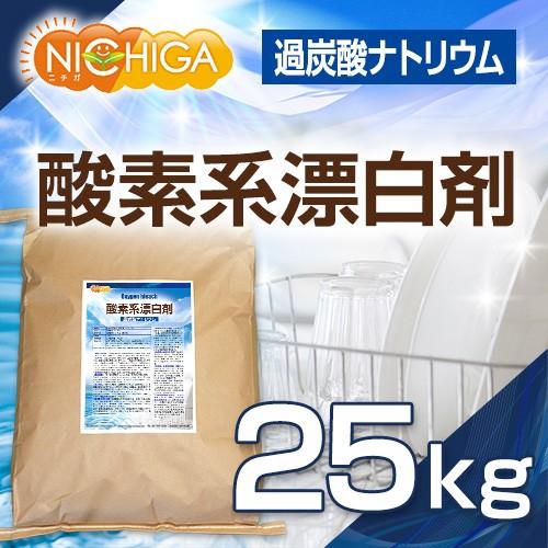 酸素系漂白剤 25kg 過炭酸ナトリウム 【送料...