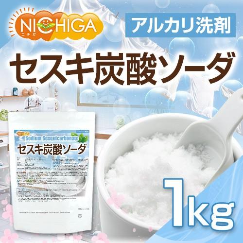 セスキ炭酸ソーダ 1kg 【メール便選択で送料...