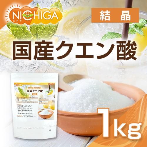 国産クエン酸(結晶) 1kg 【メール便選択で...