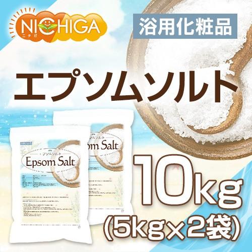 エプソムソルト 浴用化粧品 5kg×2袋 国産原...