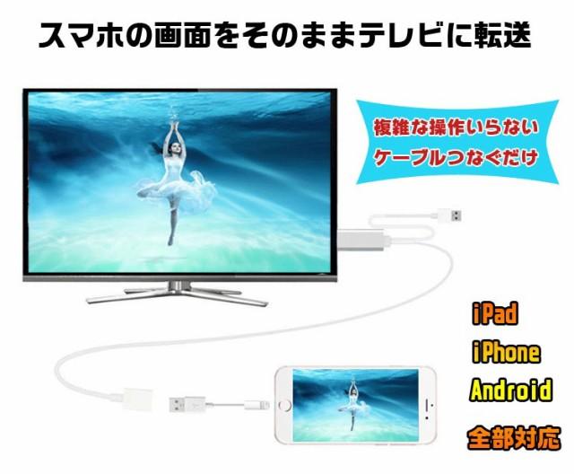 スマホtoHDMI変換ケーブル iPhone/iPad/Android/A...