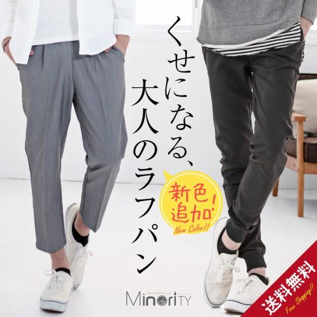 【送料無料】ジョガーパンツ メンズ ジョガー パ...