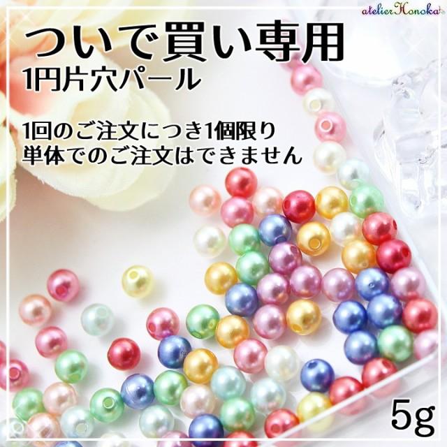 ついで買い専用 1円片穴パール 5g★ビーズ パール...