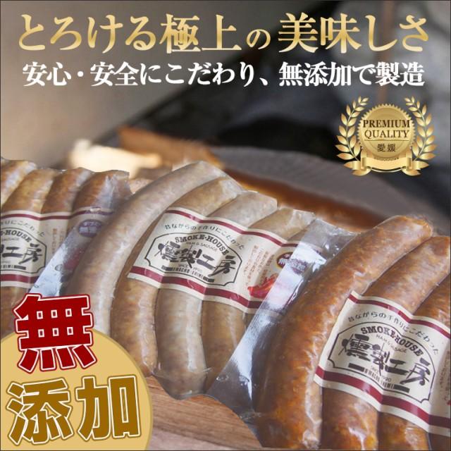 送料無料★無添加ソーセージ 3種セット ゆうぼく...