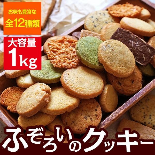 ふぞろいのクッキー 12種1kg ※6月24日から発送