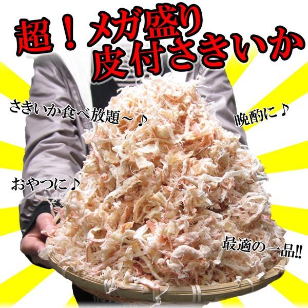 【送料無料】【訳あり・業務用】超メガ盛りさきい...