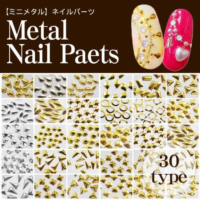 【ミニメタル】ネイルパーツ (1-30) 10個入り ...