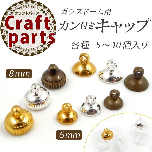 【キャップ各種】ガラスドーム用 全3色 5〜10個...