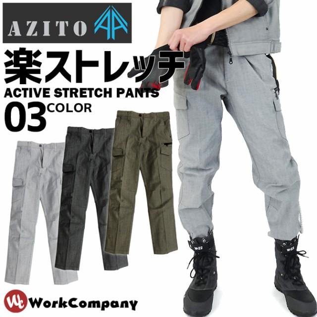 作業服 細身ストレッチカーゴパンツ AZITO(アイ...