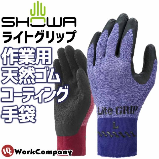 【3枚までネコポス可】作業手袋 ライトグリップ N...