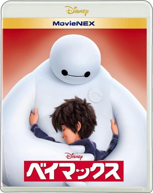 ベイマックス MovieNEX ブルーレイ+DVD+デジタル...