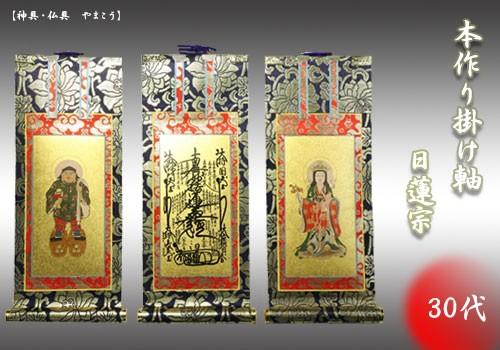 上仕立て 掛け軸 金具付 彫軸■京都西陣 金らん仕...