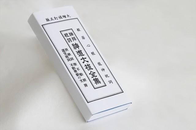 祝詞 (のりと) 神道大祓全集 神拝 龍神祝詞 般若...