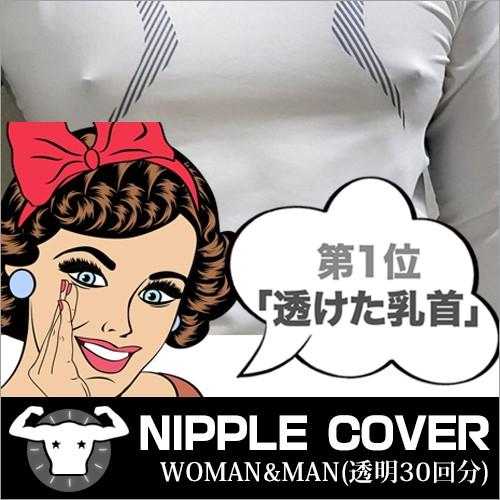 ニップレス 半透明 [30回分] NIPPLE COVER バスト...