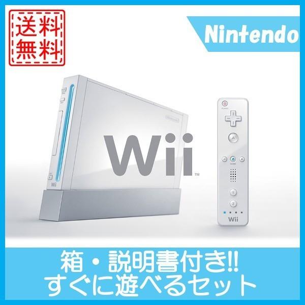 【中古】Wii 本体 箱あり完品 ニンテンドー 任天堂 Nintendo 中古 すぐ遊べるセット 送料無料