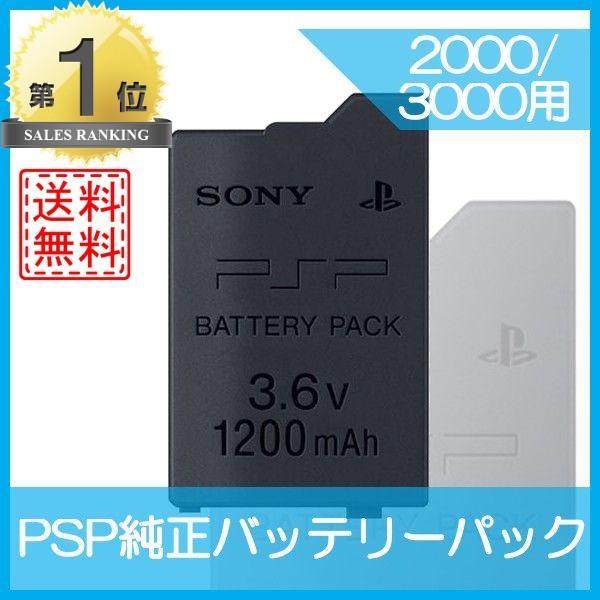 【中古】PSP バッテリーパック(1200mAh)(PSP-2000/3000シリーズ純正) 本体 ソニー 送料無料