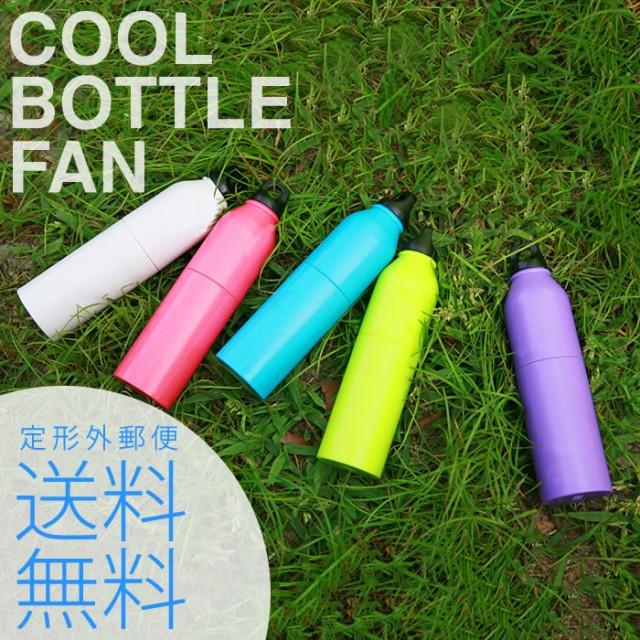 【送料無料】■クールボトルファン ミニ扇風機■...