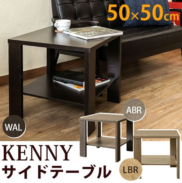 KENNY サイドテーブル 50×50