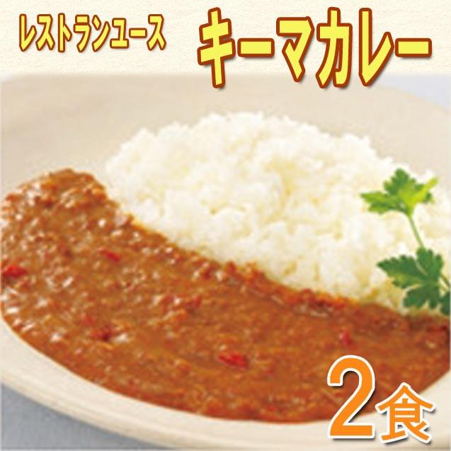 【送料無料】キーマカレー 2食  [ニチレイ業務用...