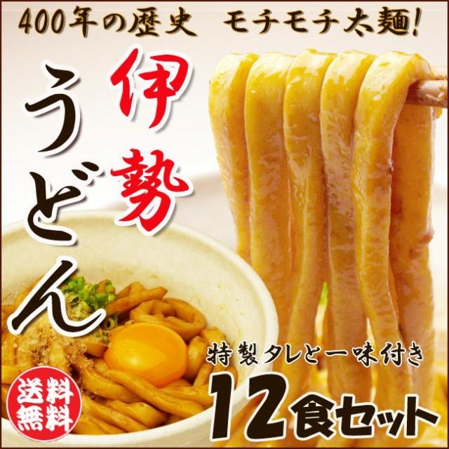 【送料無料】伊勢うどん[12食]【3,000円ポッキリ...