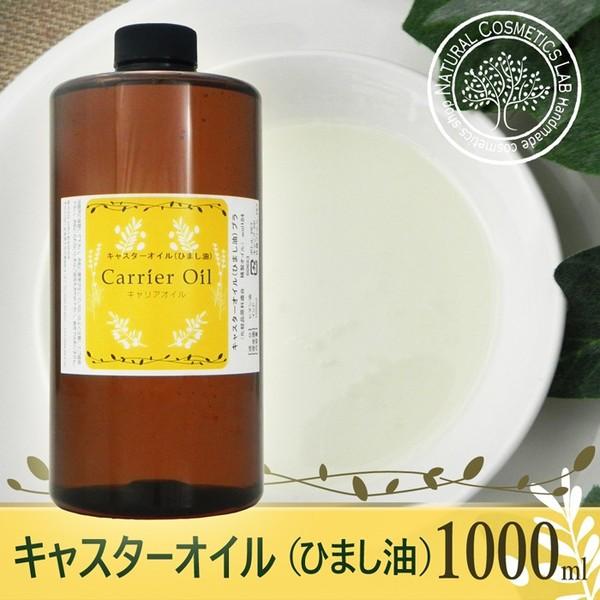 キャスターオイル (ひまし油) 1000ml 遮光プラ...