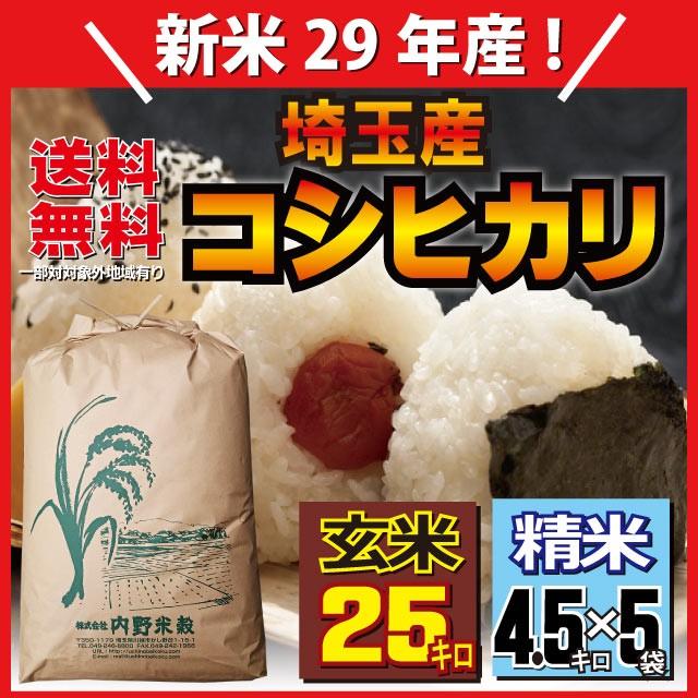 埼玉産コシヒカリ玄米25kg 29年産 精米無料・小...