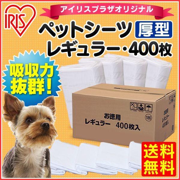 ペットシーツ 厚型 400枚 (100枚×4袋) レギュラー 抗菌 高吸収 シーツ 犬 猫 ペット トイレ 厚手 送料無料