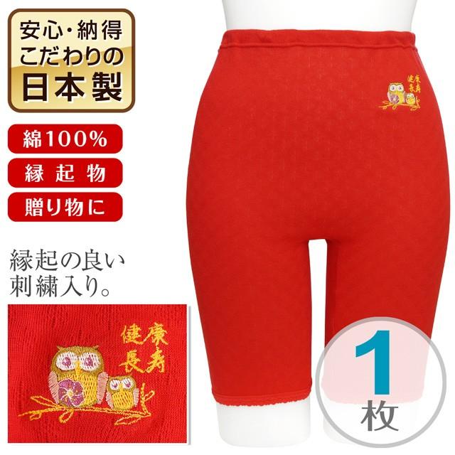 【メール便対応】 敬老の日のプレゼントに喜ばれる縁起物 日本製 綿100% 健康長寿 フクロウ刺繍入り 赤い5分長パンツ