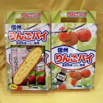 信州りんごパイ(信州長野県のお土産 お菓子 おみ...