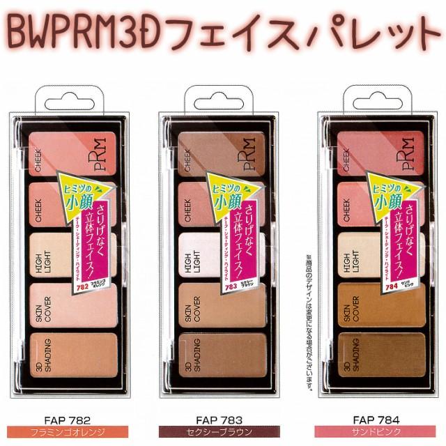 【★クーポンあり】BW PRM3Dフェイスパレット 3種...