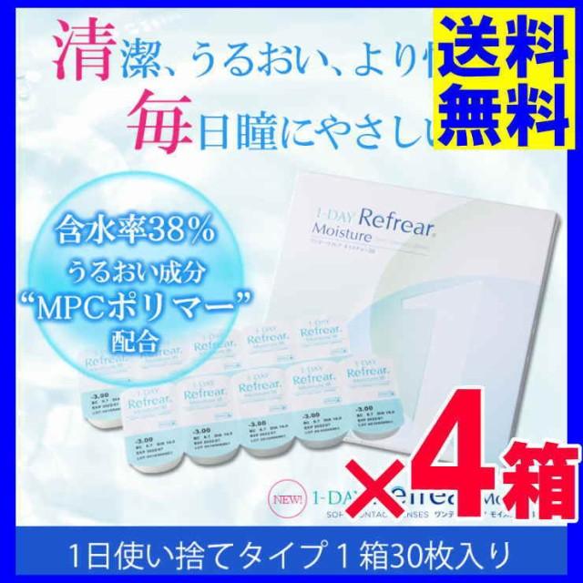 4箱 高品質 ワンデー 1DAY Refrear Moisture 38 ...