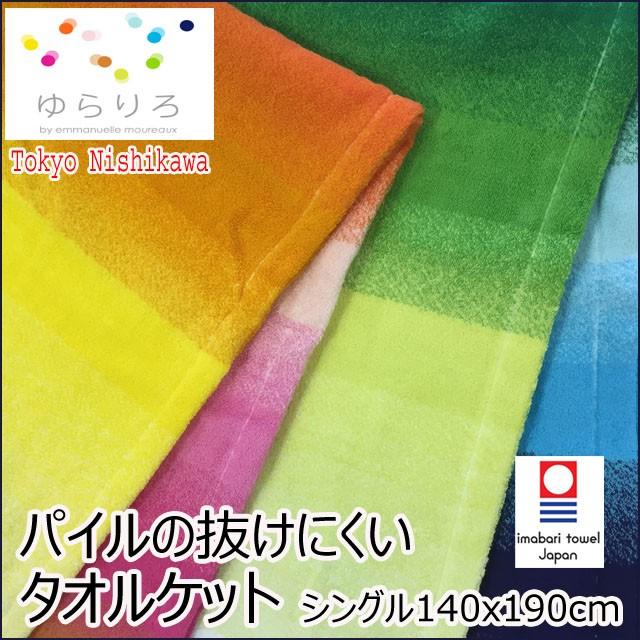 【50%OFF】タオルケット 今治製 パイルの抜けに...