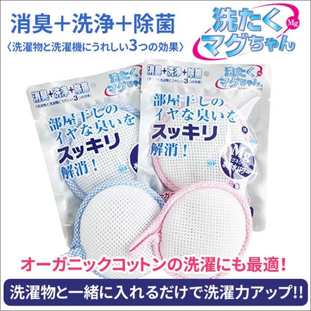 【値下げ!】洗濯補助用品 『洗たくマグちゃん』 ...