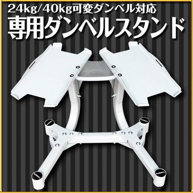 24kg/40kg可変ダンベル対応 専用スタンド ワンタ...