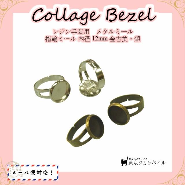 メタルミール 指輪 ミール内径12mm 金古美・銀 【...