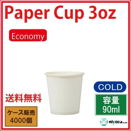 ECONOMY紙コップ3オンス(ホワイト) 90ml 4000個