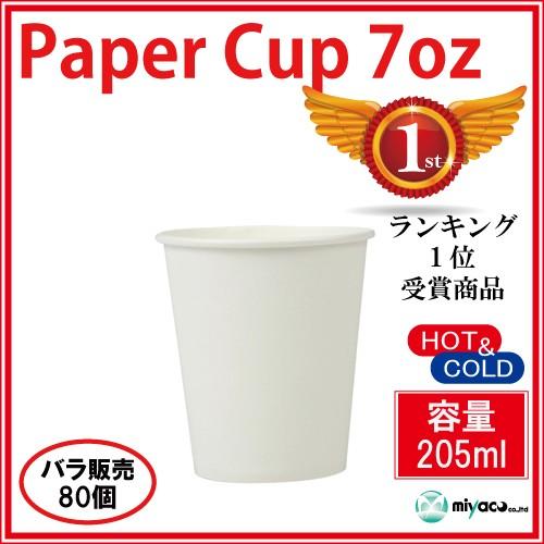 ★【激安】【特価】紙コップ7オンス205ml(ホワイ...