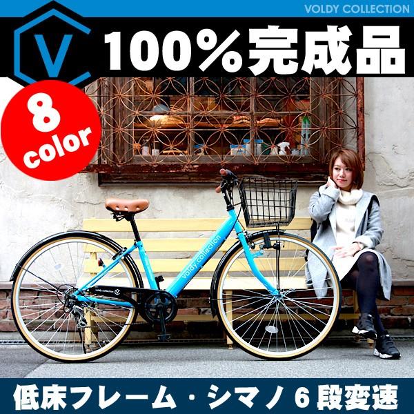 【完成品】 送料無料 27インチ シティサイクル お...